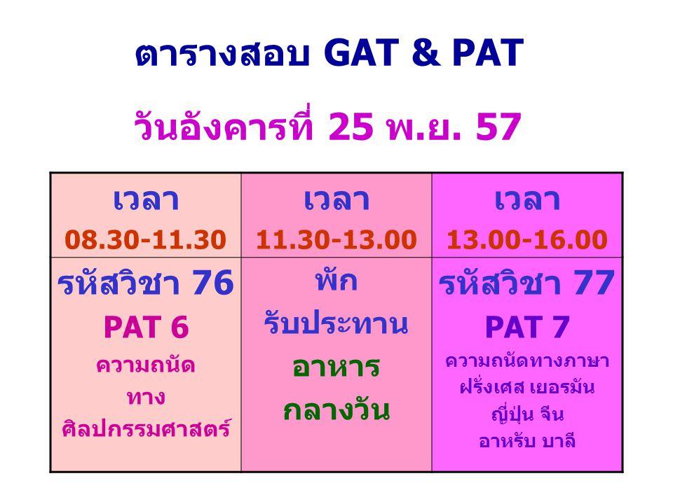 ตารางสอบ GAT & PAT วันอังคารที่ 25 พ.ย. 57