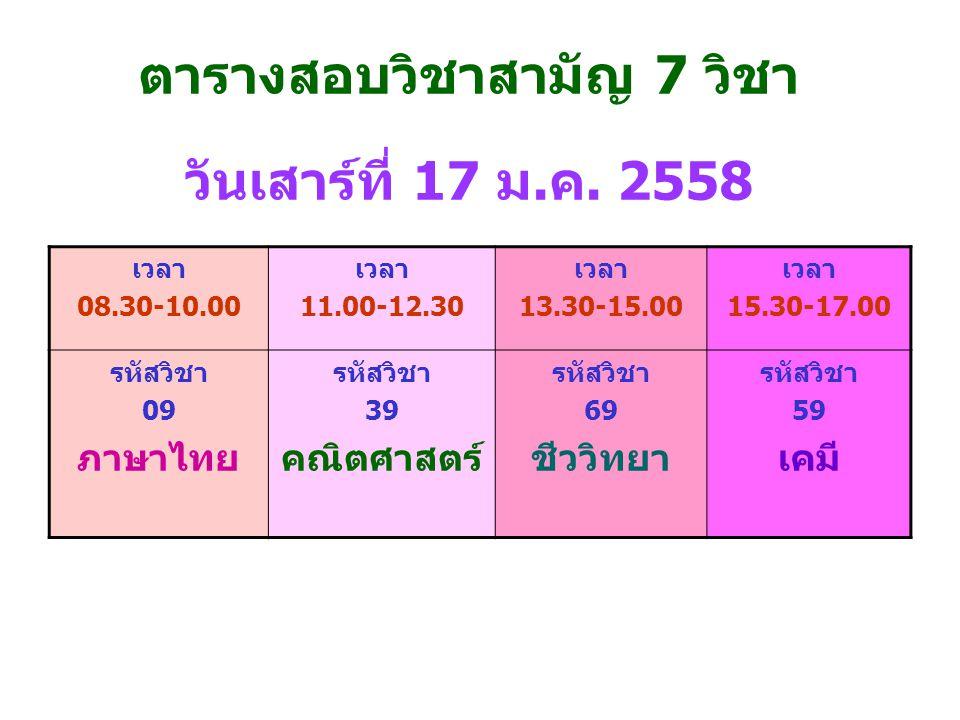 ตารางสอบวิชาสามัญ 7 วิชา วันเสาร์ที่ 17 ม.ค. 2558