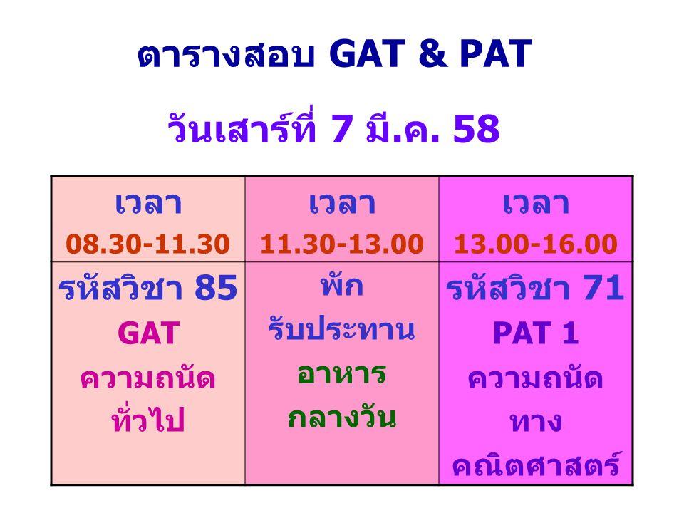 ตารางสอบ GAT & PAT วันเสาร์ที่ 7 มี.ค. 58