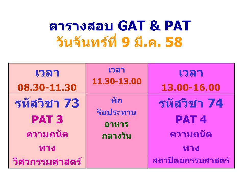 ตารางสอบ GAT & PAT วันจันทร์ที่ 9 มี.ค. 58