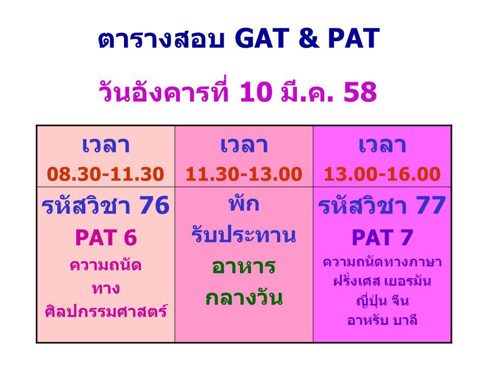 ตารางสอบ GAT & PAT วันอังคารที่ 10 มี.ค. 58