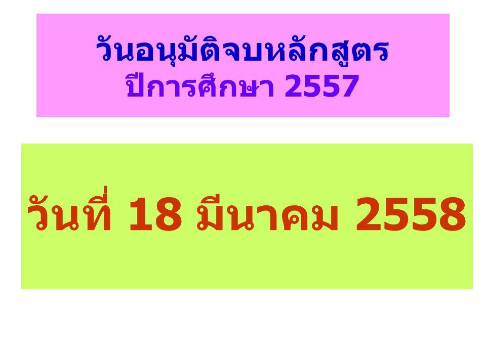 วันอนุมัติจบหลักสูตร ปีการศึกษา 2557