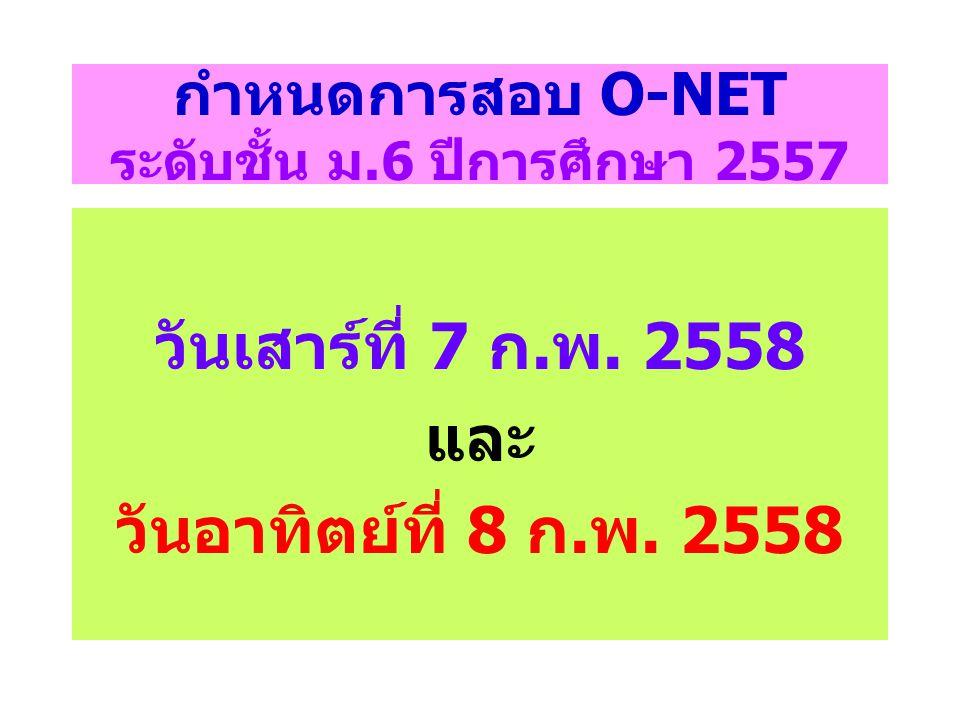 กำหนดการสอบ O-NET ระดับชั้น ม.6 ปีการศึกษา 2557