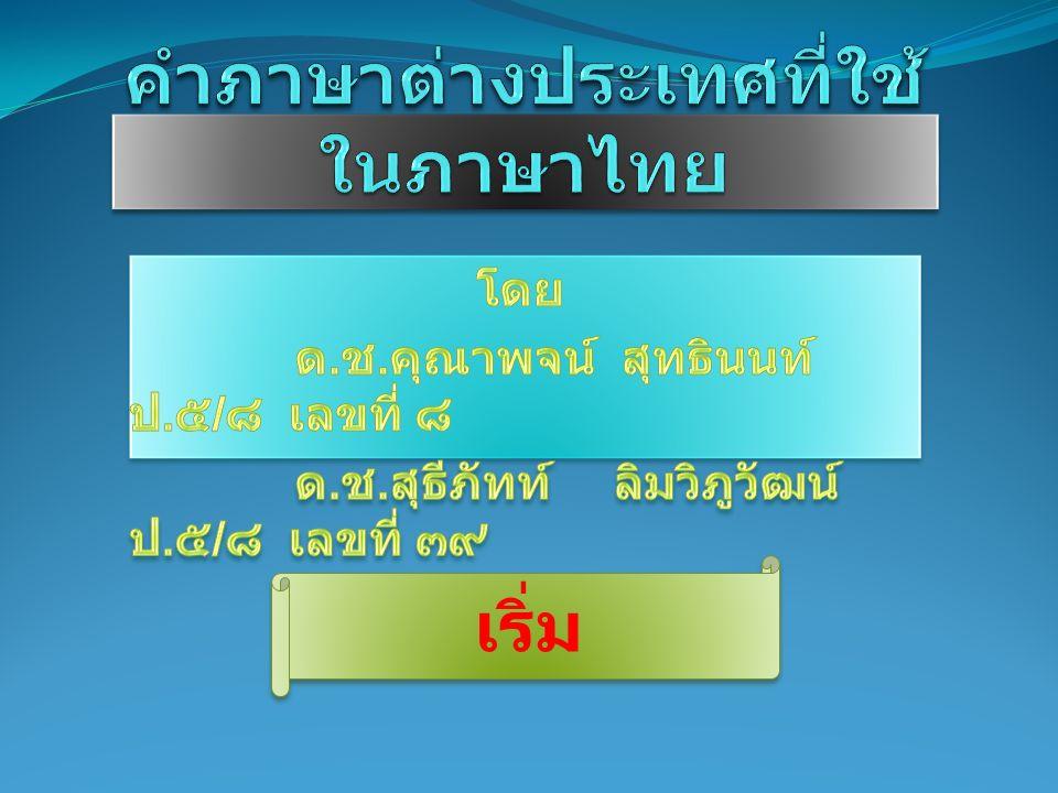คำภาษาต่างประเทศที่ใช้ในภาษาไทย