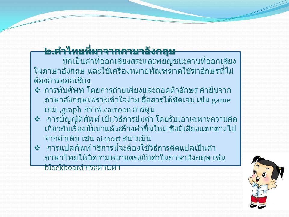 ๒.คำไทยที่มาจากภาษาอังกฤษ