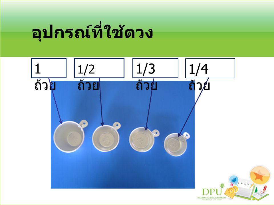 อุปกรณ์ที่ใช้ตวง 1ถ้วย 1/2 ถ้วย 1/3 ถ้วย 1/4 ถ้วย