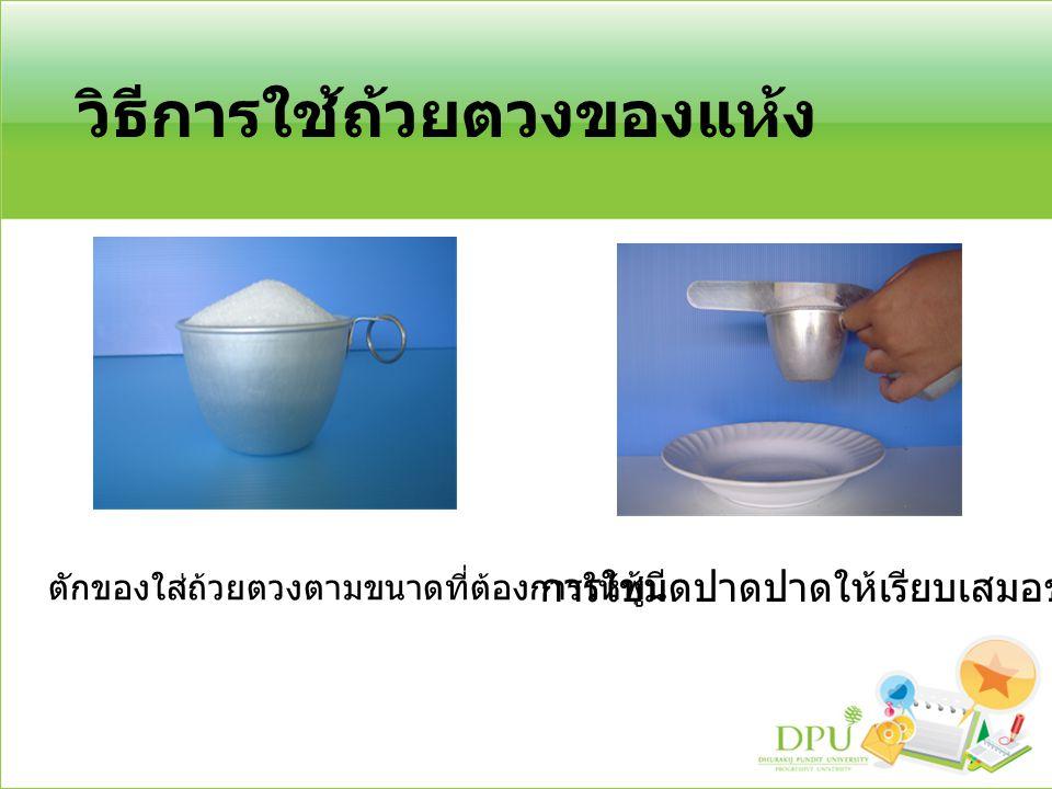 วิธีการใช้ถ้วยตวงของแห้ง