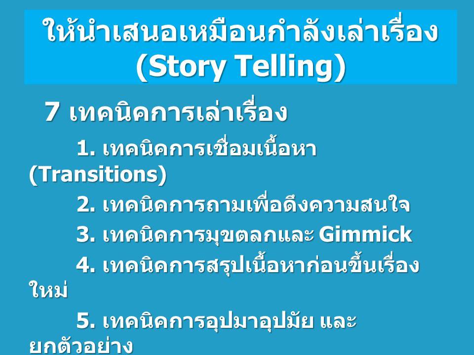 ให้นำเสนอเหมือนกำลังเล่าเรื่อง (Story Telling)