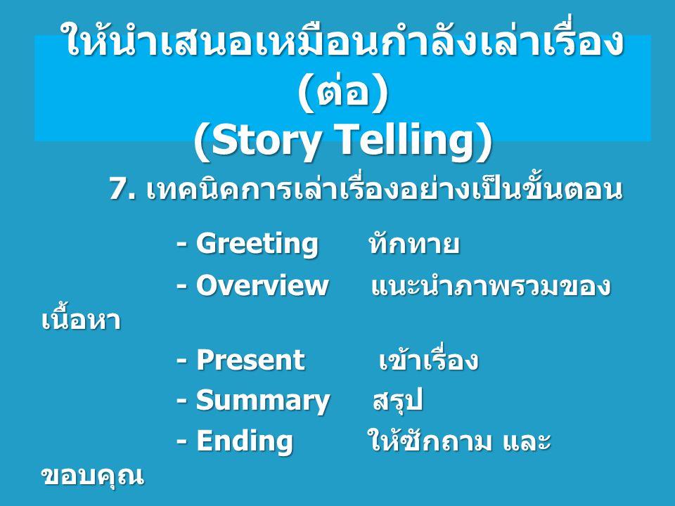 ให้นำเสนอเหมือนกำลังเล่าเรื่อง (ต่อ) (Story Telling)