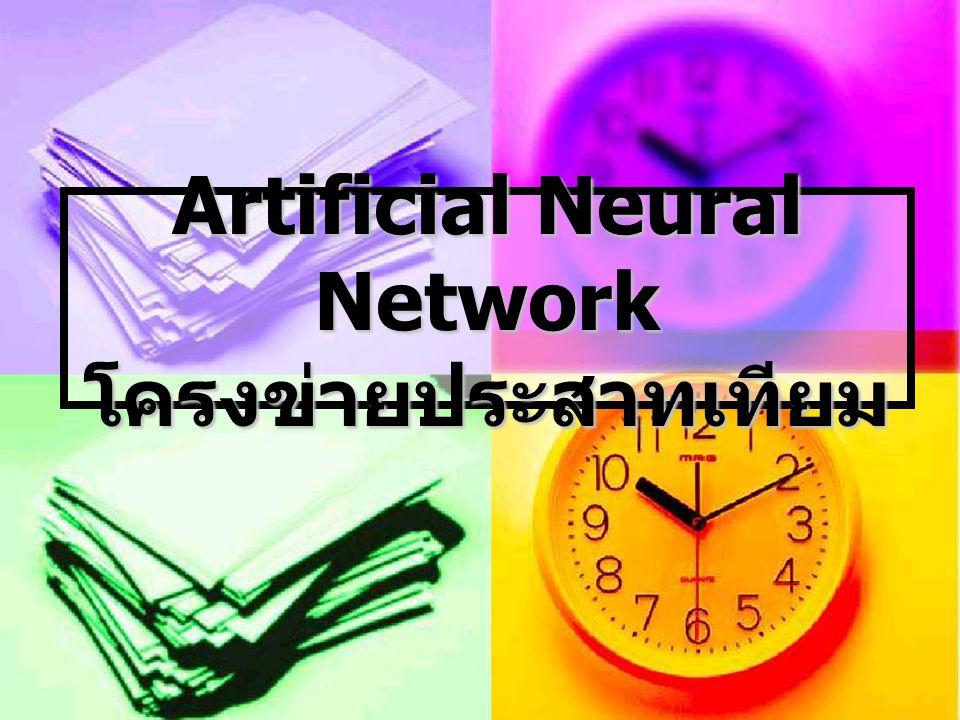 Artificial Neural Network โครงข่ายประสาทเทียม