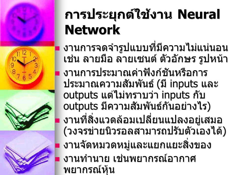การประยุกต์ใช้งาน Neural Network