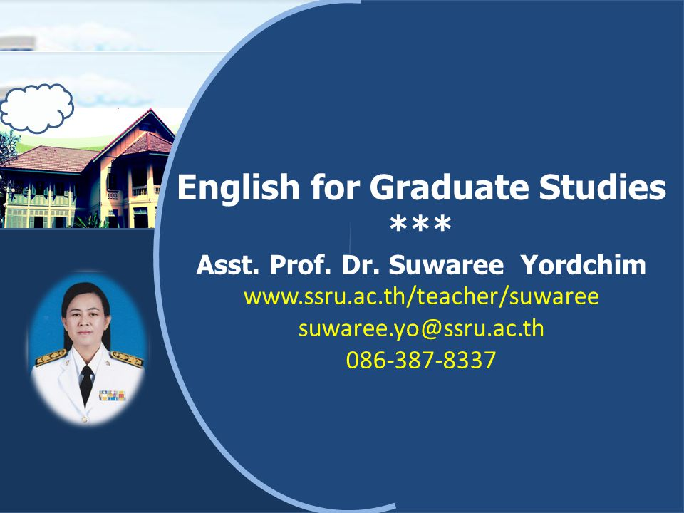 English for Graduate Studies *** ภาวะผู้นำด้านการบริหาร