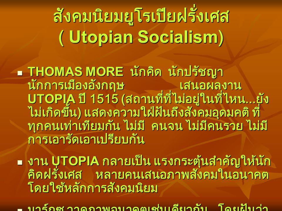 สังคมนิยมยูโรเปียฝรั่งเศส ( Utopian Socialism)