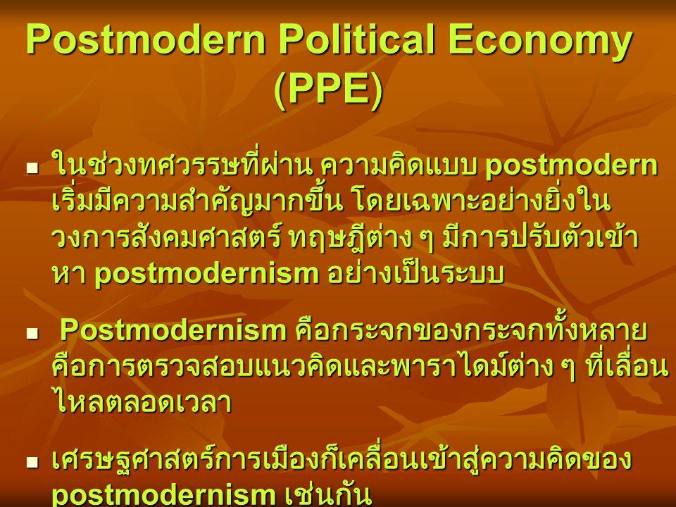 Postmodern Political Economy (PPE)