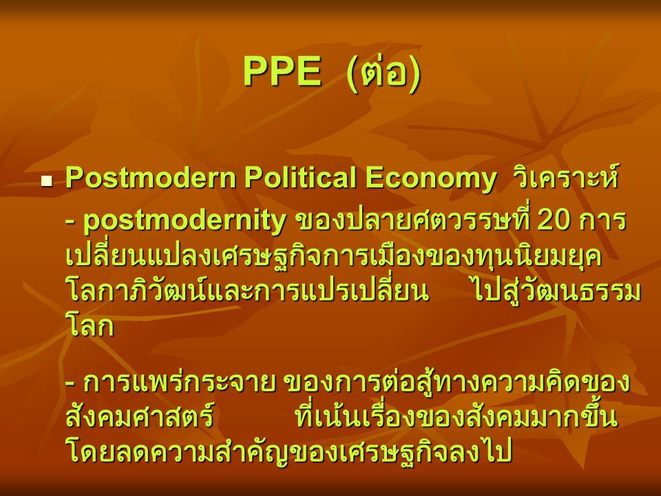 PPE (ต่อ) Postmodern Political Economy วิเคราะห์