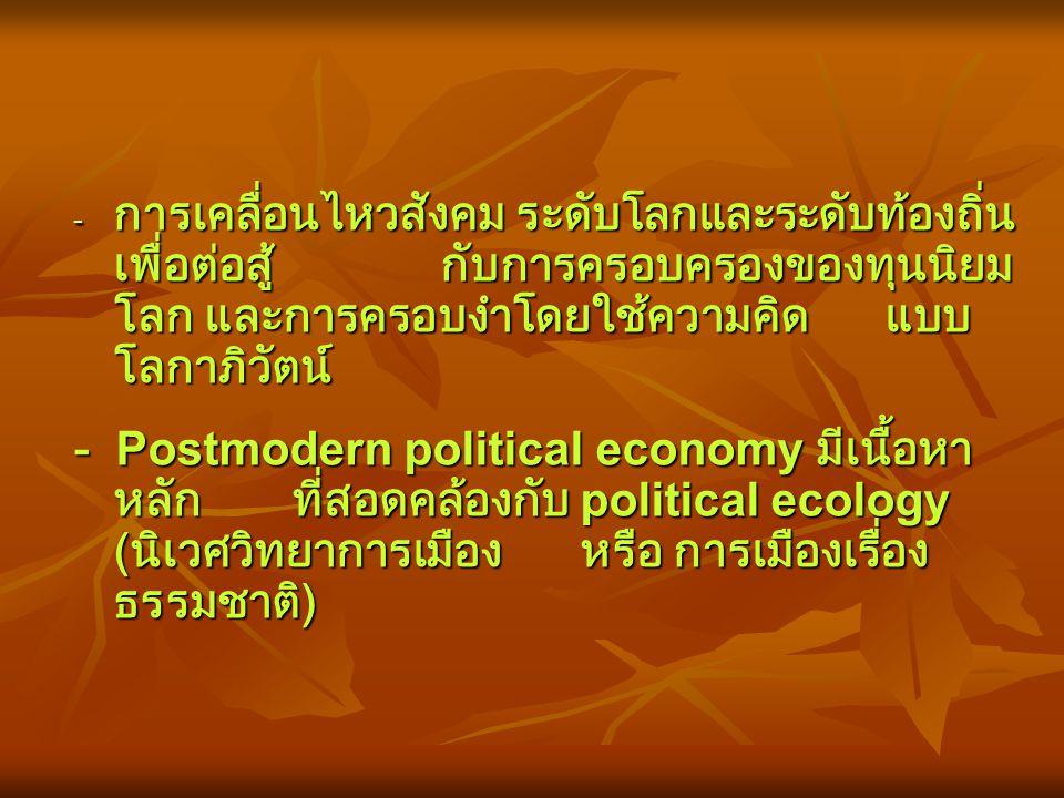 การเคลื่อนไหวสังคม ระดับโลกและระดับท้องถิ่น เพื่อต่อสู้ กับการครอบครองของทุนนิยมโลก และการครอบงำโดยใช้ความคิด แบบโลกาภิวัตน์