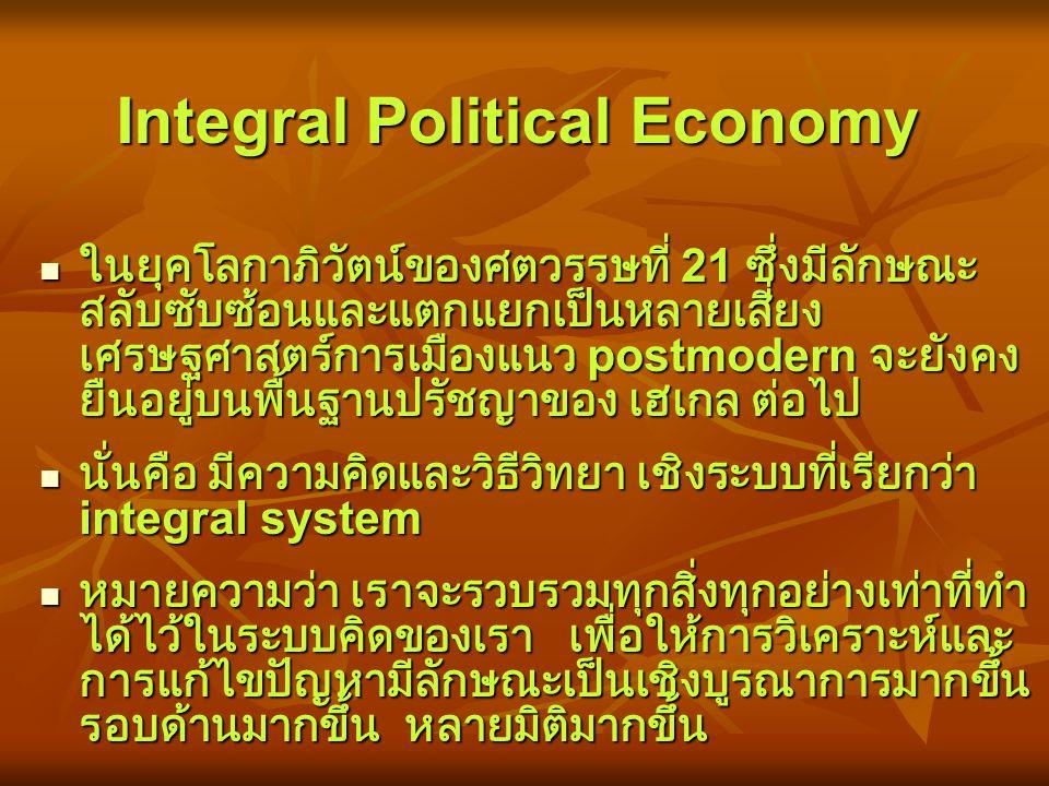 Integral Political Economy