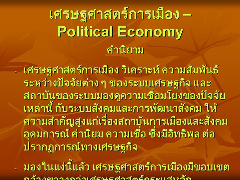 เศรษฐศาสตร์การเมือง – Political Economy