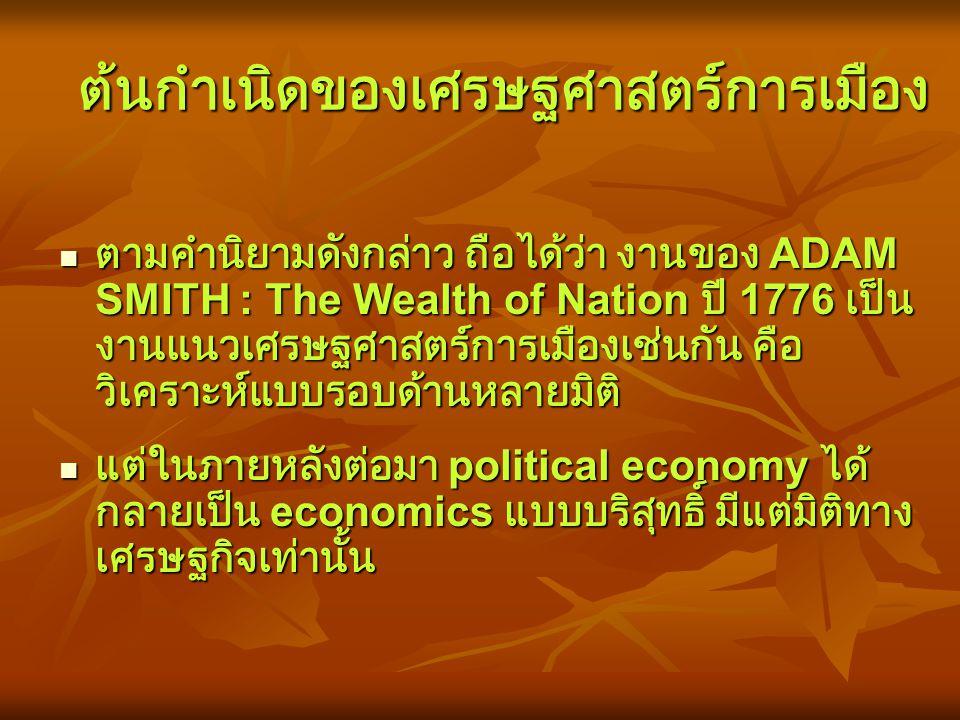 ต้นกำเนิดของเศรษฐศาสตร์การเมือง