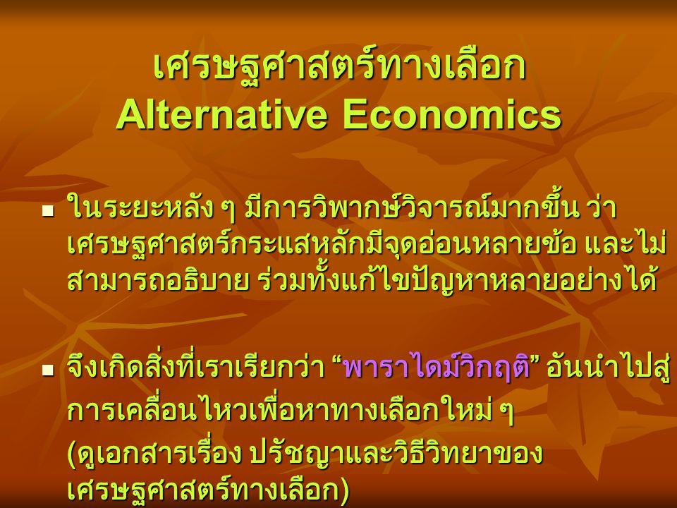 เศรษฐศาสตร์ทางเลือก Alternative Economics