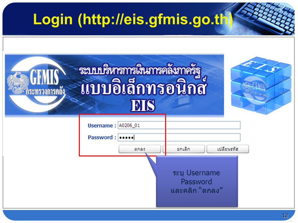 Login (http://eis.gfmis.go.th)