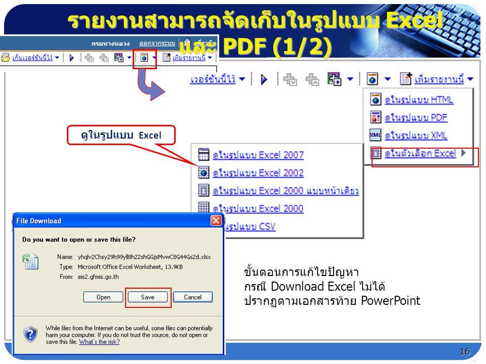 รายงานสามารถจัดเก็บในรูปแบบ Excel และ PDF (1/2)