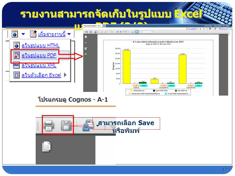 รายงานสามารถจัดเก็บในรูปแบบ Excel และ PDF (2/2)