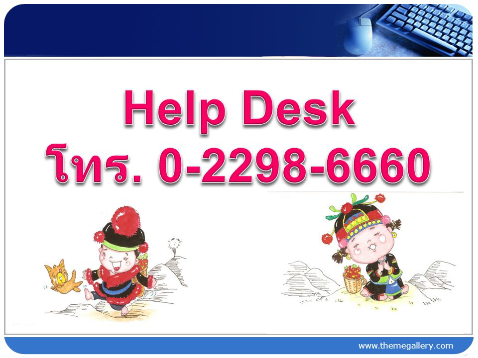Help Desk โทร. 0-2298-6660 www.themegallery.com