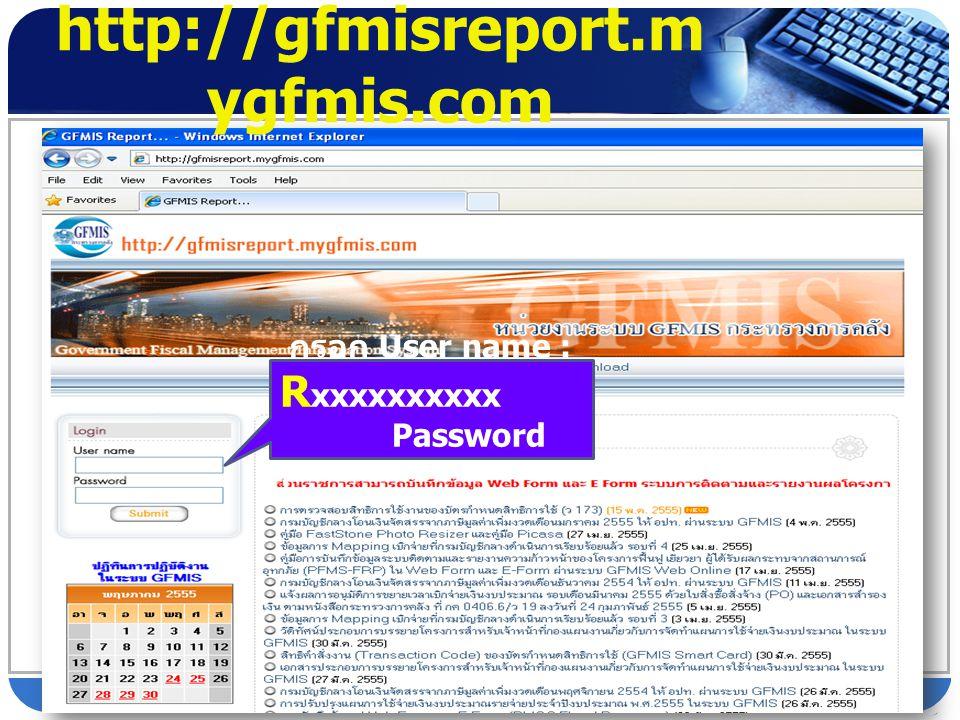 http://gfmisreport.mygfmis.com กรอก User name : Rxxxxxxxxxx Password :