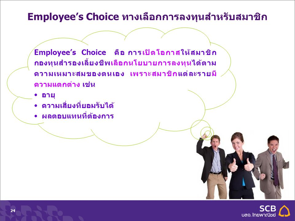 Employee's Choice ทางเลือกการลงทุนสำหรับสมาชิก