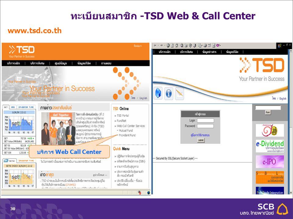 ทะเบียนสมาชิก -TSD Web & Call Center