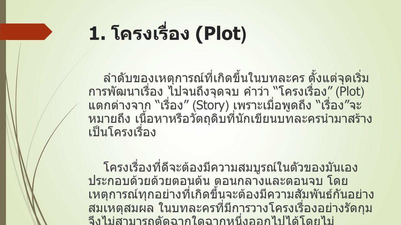 1. โครงเรื่อง (Plot)