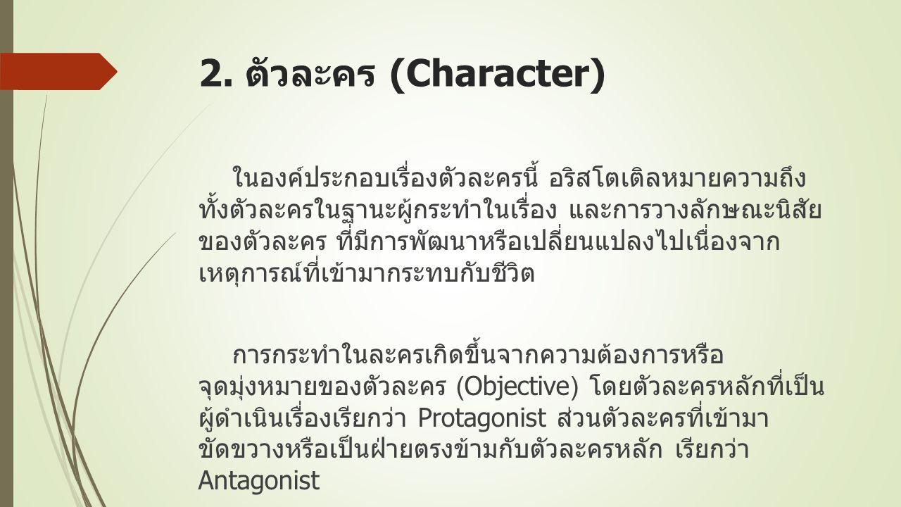 2. ตัวละคร (Character)