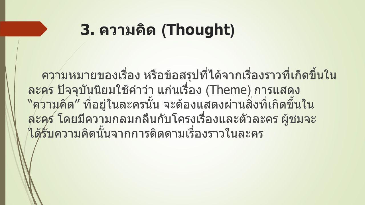 3. ความคิด (Thought)