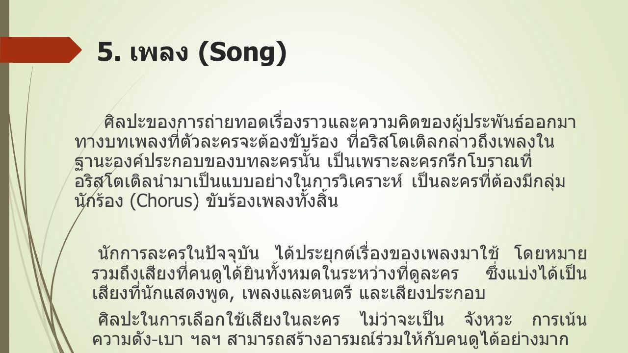5. เพลง (Song)