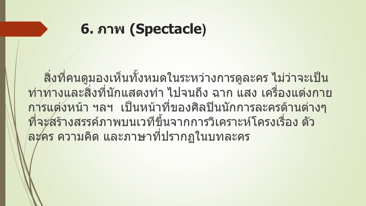 6. ภาพ (Spectacle)