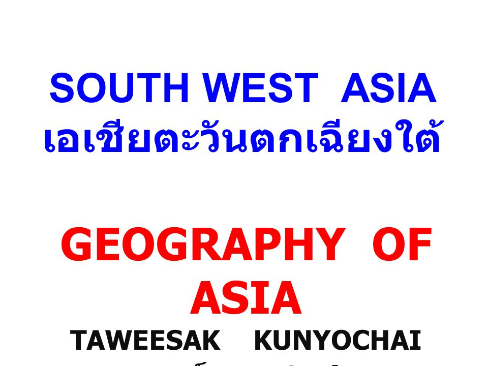 GEOGRAPHY OF ASIA TAWEESAK KUNYOCHAI อาจารย์สอง Satit UP