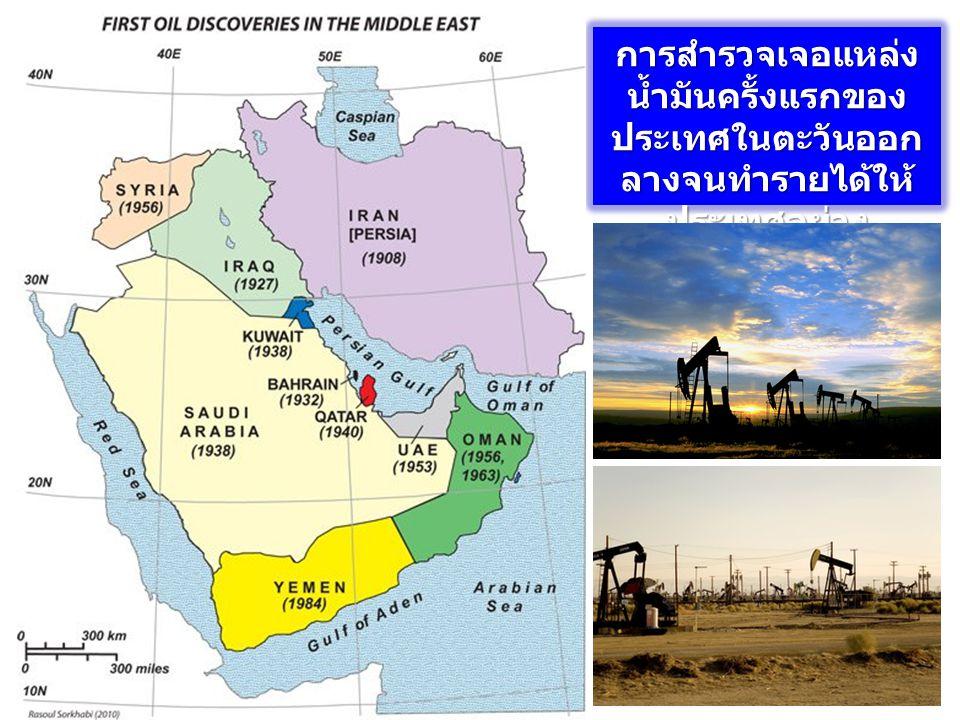 การสำรวจเจอแหล่งน้ำมันครั้งแรกของประเทศในตะวันออกลางจนทำรายได้ให้ประเทศอย่างมหาศาล จนเรียกได้ว่าเป็น ทองคำสีดำ(Black Gold)