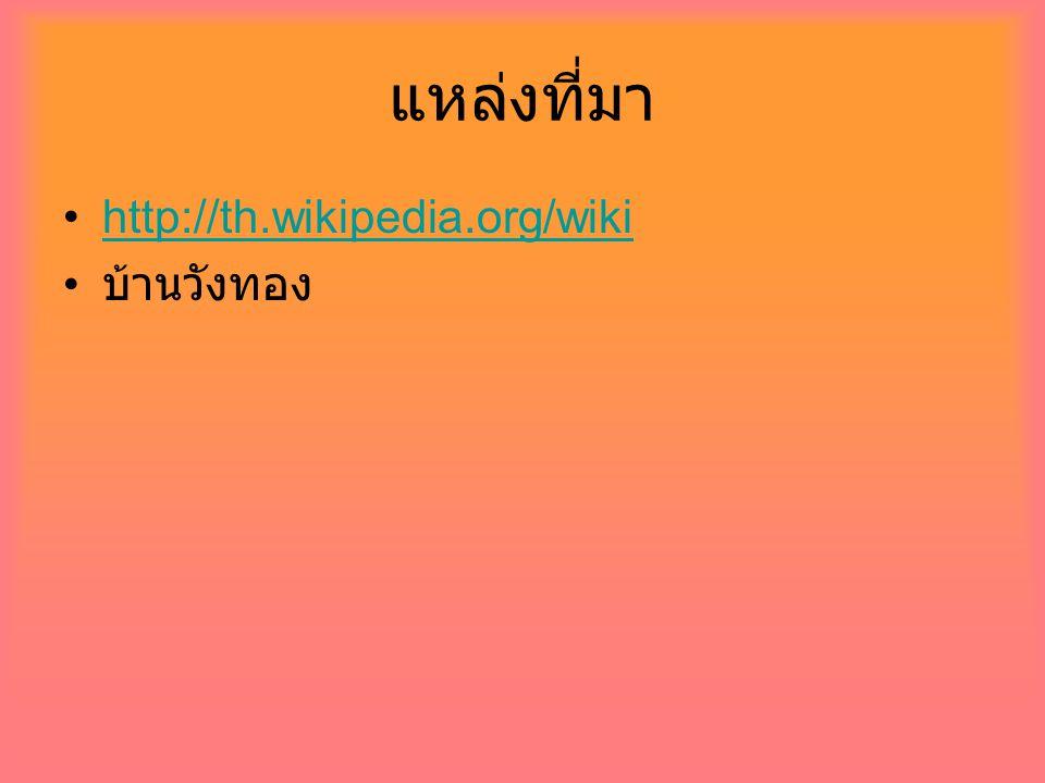 แหล่งที่มา http://th.wikipedia.org/wiki บ้านวังทอง