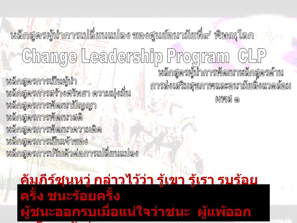 Change Leadership Program CLP