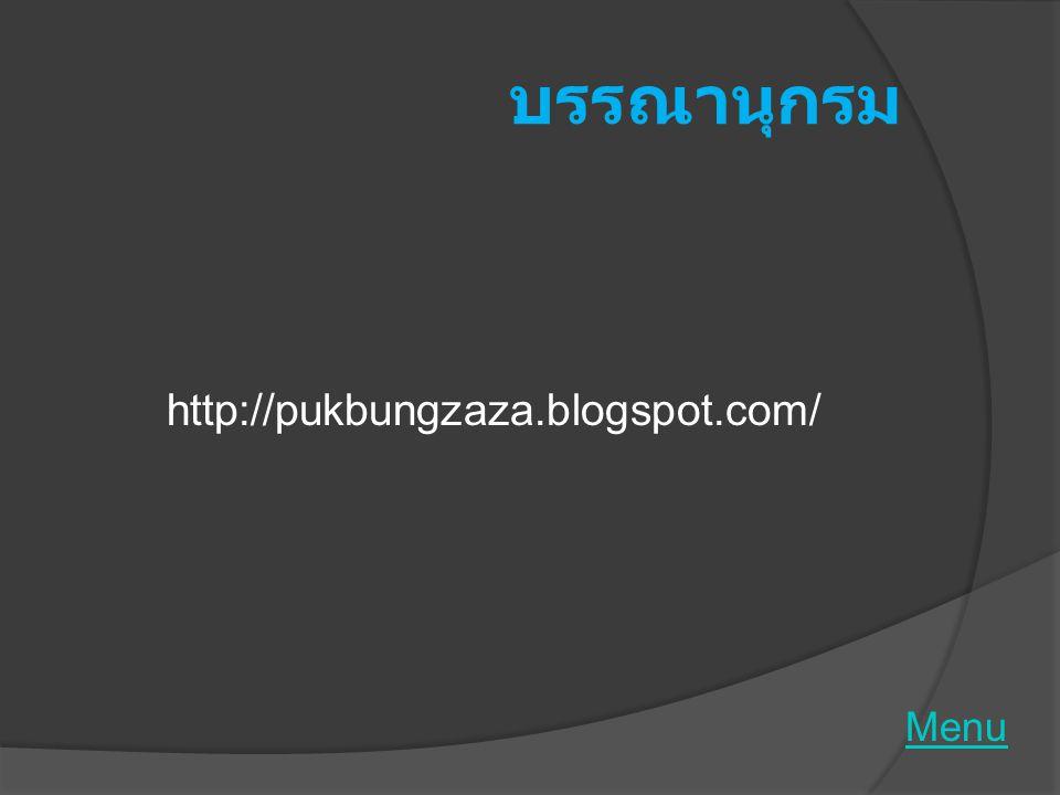บรรณานุกรม http://pukbungzaza.blogspot.com/ Menu