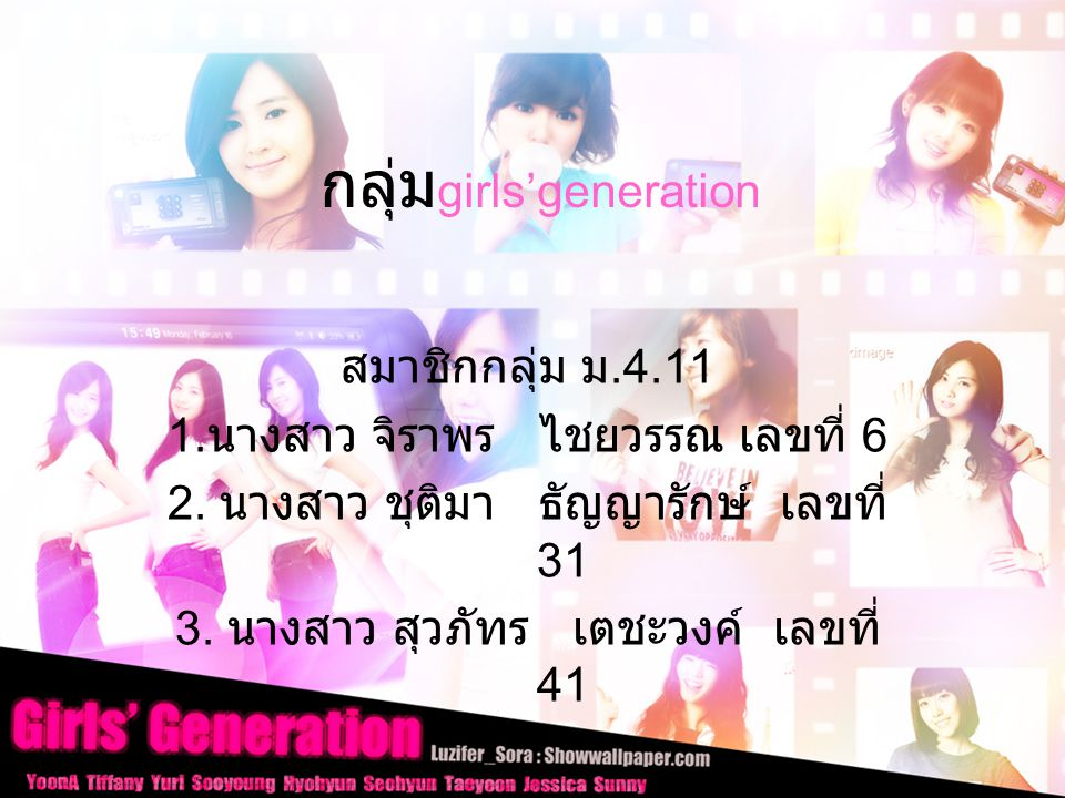 กลุ่มgirls'generation