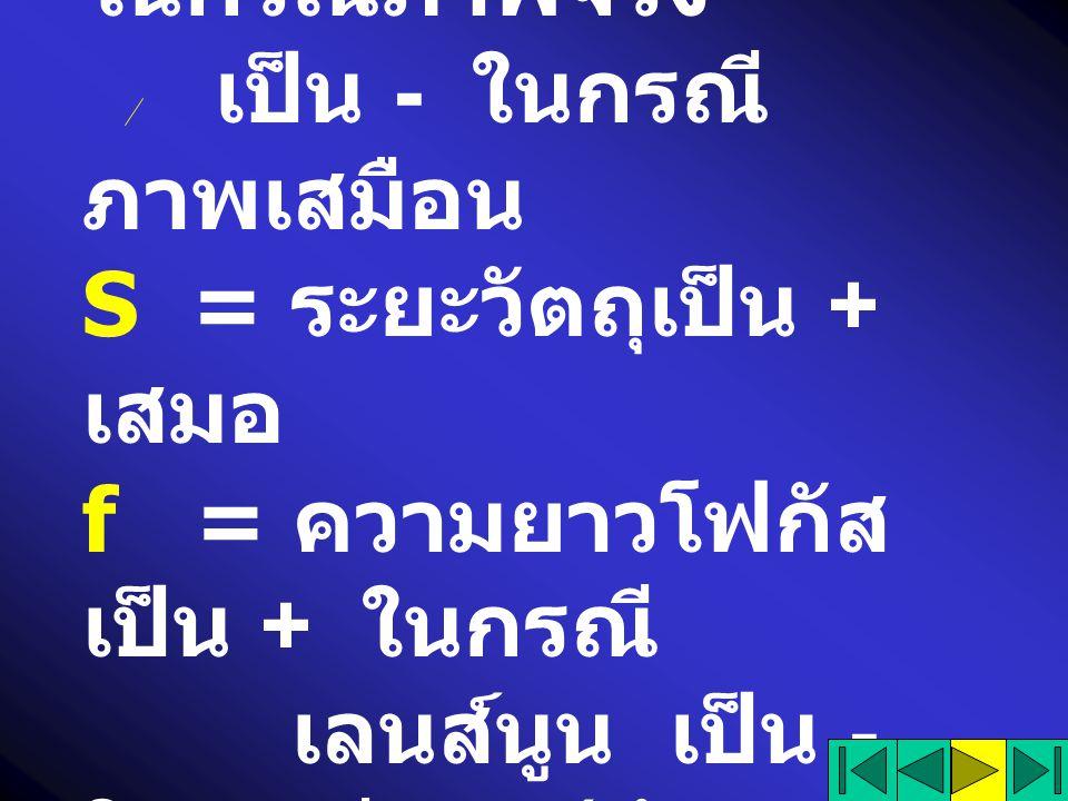 S = ระยะภาพเป็น + ในกรณีภาพจริง
