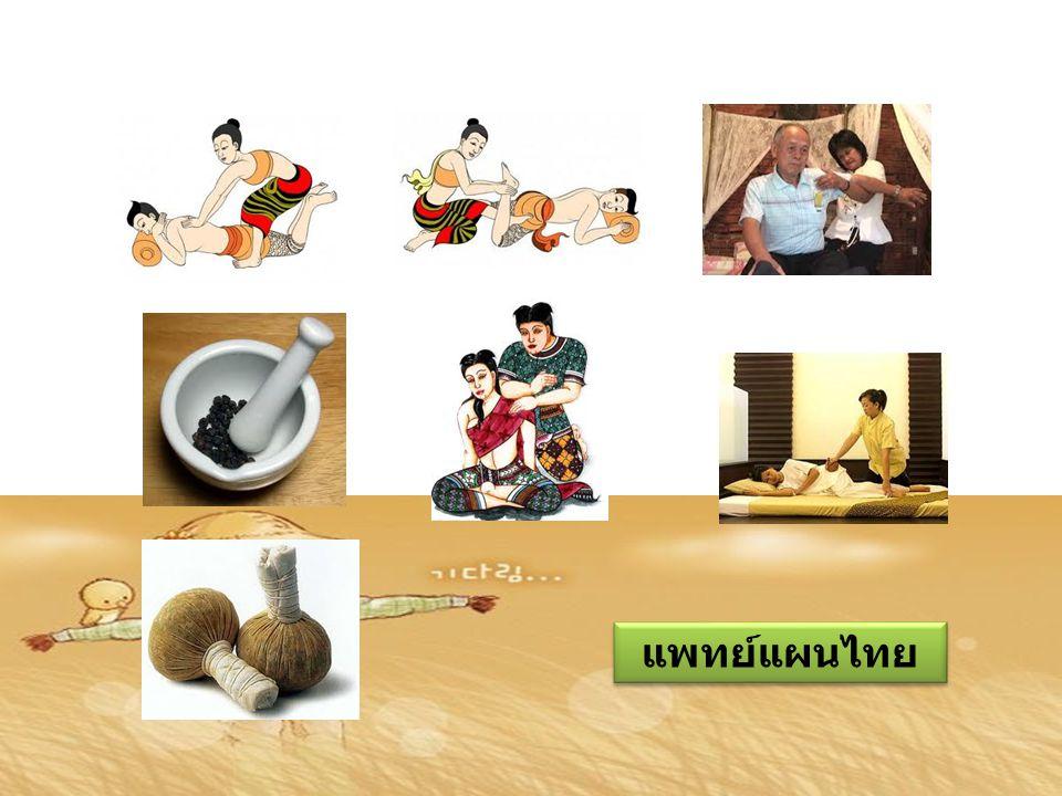 แพทย์แผนไทย