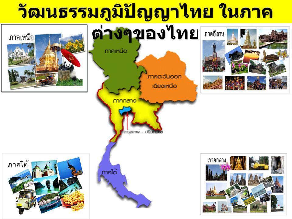 วัฒนธรรมภูมิปัญญาไทย ในภาคต่างๆของไทย