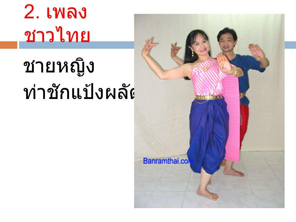2. เพลงชาวไทย ชายหญิง ท่าชักแป้งผลัดหน้า