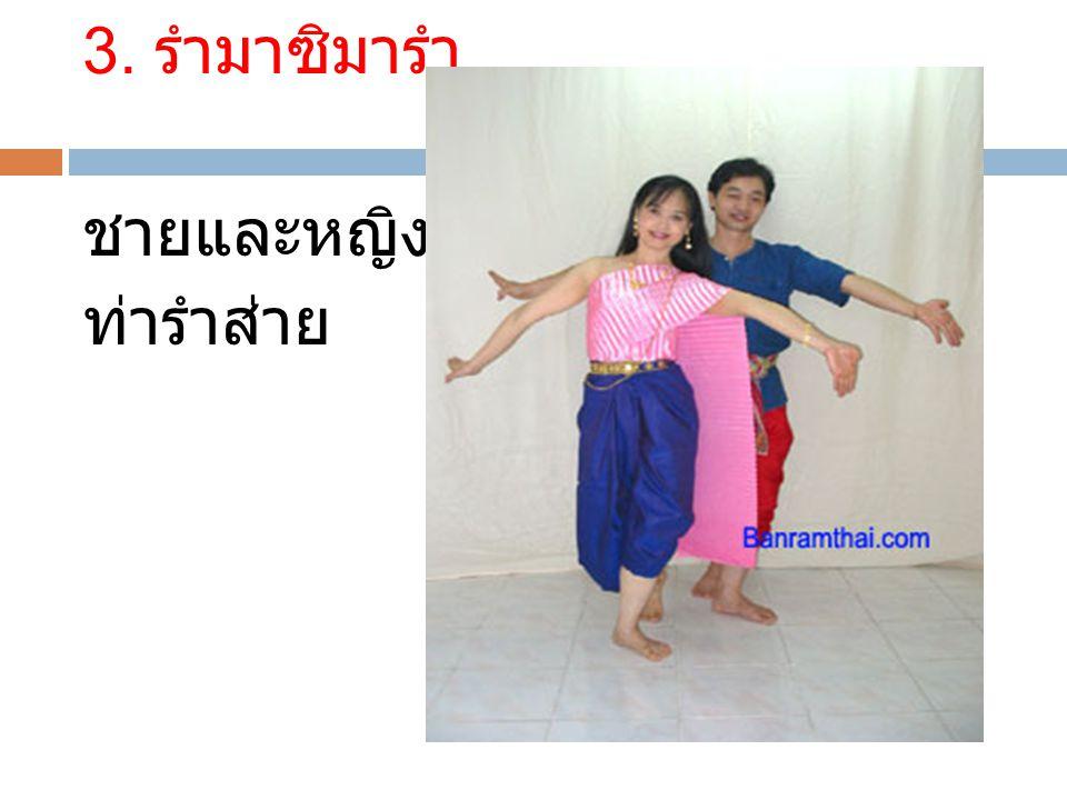 3. รำมาซิมารำ ชายและหญิง ท่ารำส่าย