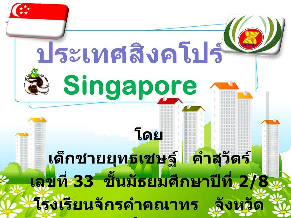 ประเทศสิงคโปร์ Singapore