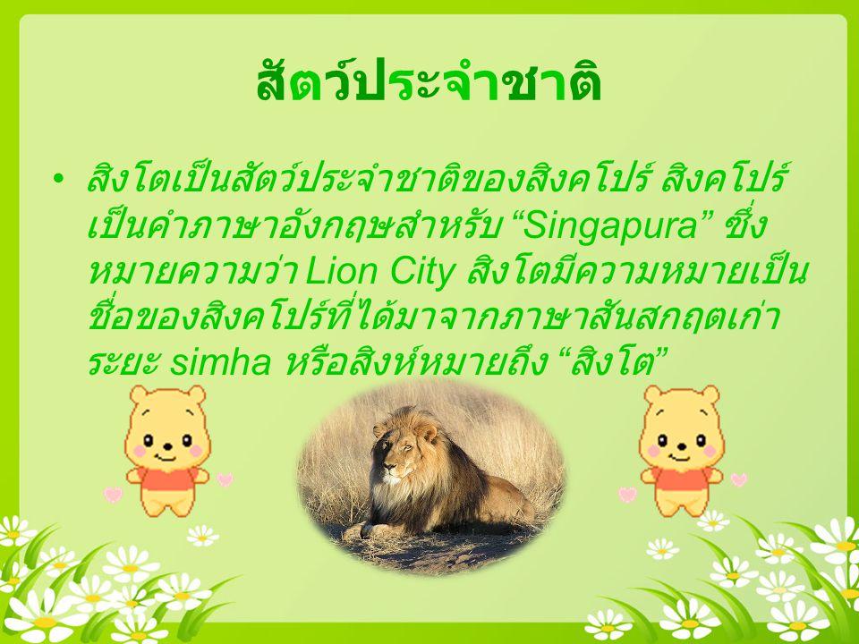 สัตว์ประจำชาติ