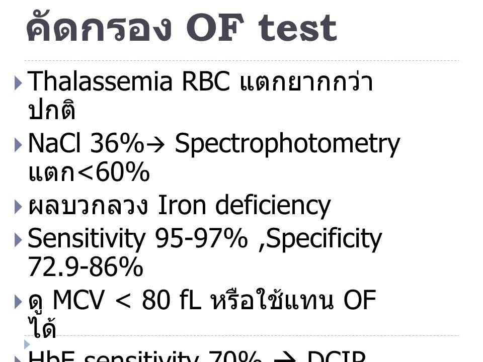 คัดกรอง OF test Alpha-thal-1 , Beta-thal ได้เกือบหมด